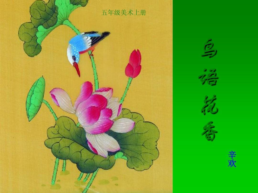 五年级美术上册 鸟语花香 2课件 人教新课标版ppt图片