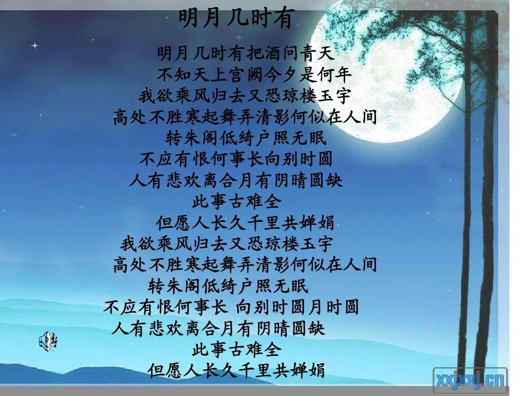 水调歌头王菲_水调歌头MP3-寻找:王菲的水调歌头mp3下载