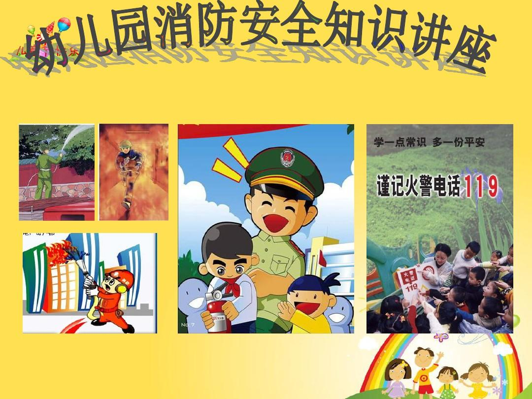 幼儿园消防安全知识讲座 幼儿园消防教育课件