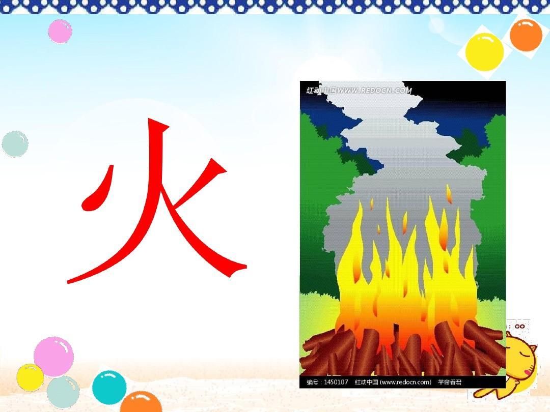 幼儿园消防v教学ppt教学(最新版)有效教学研究课件反思图片