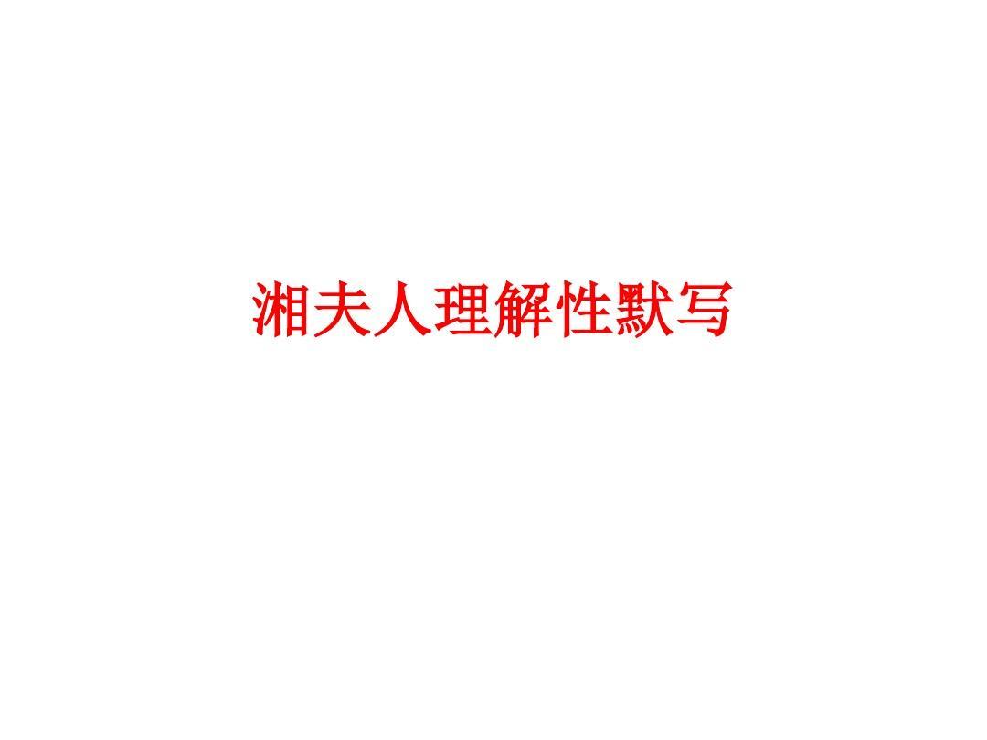 湘夫人理解性默写