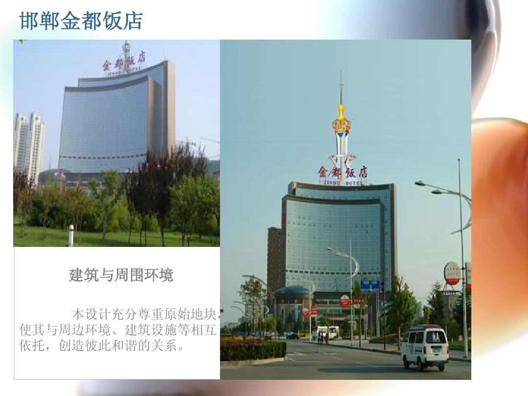 房屋旅馆建筑设计ppt烟台专业v房屋哪家高层图片