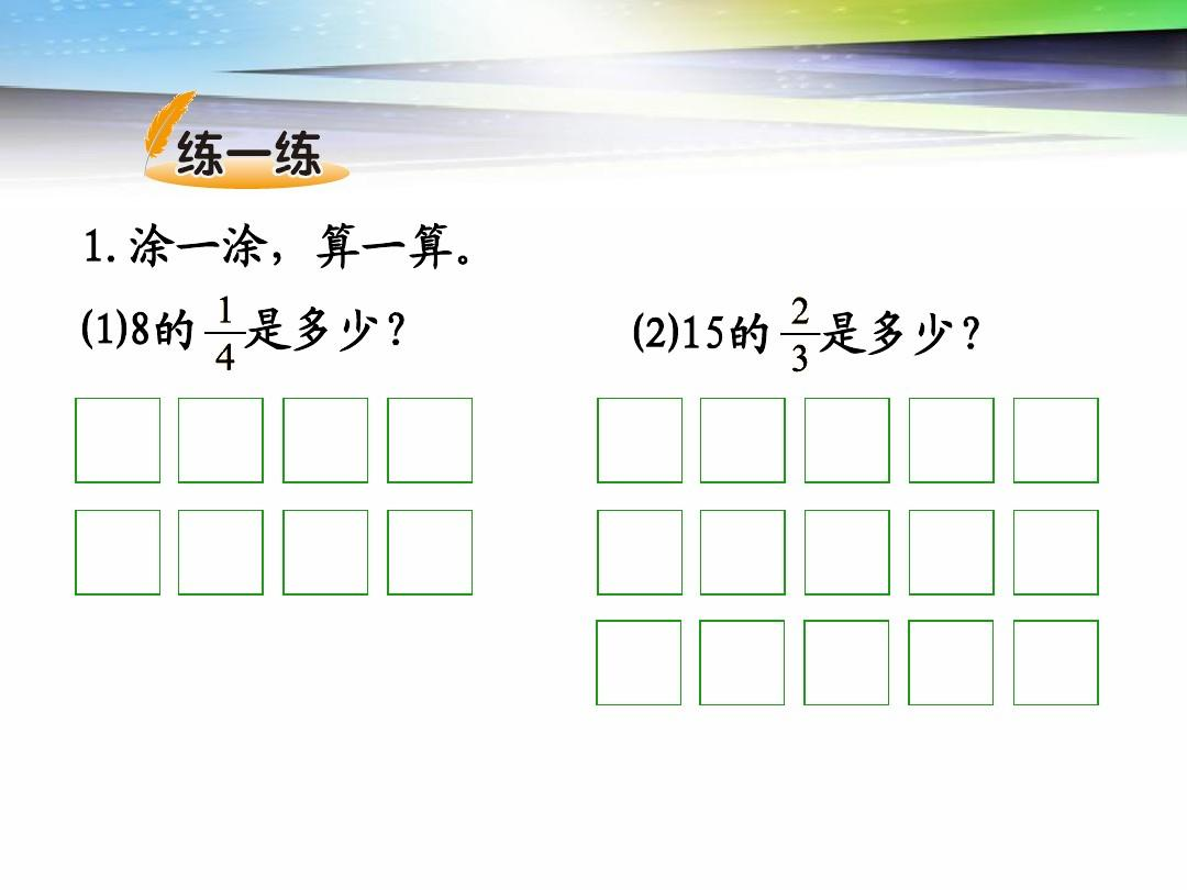 五单元课件下册-分数乘法(二)下册-北师大版ppt二年级年级第一数学教学设计图片