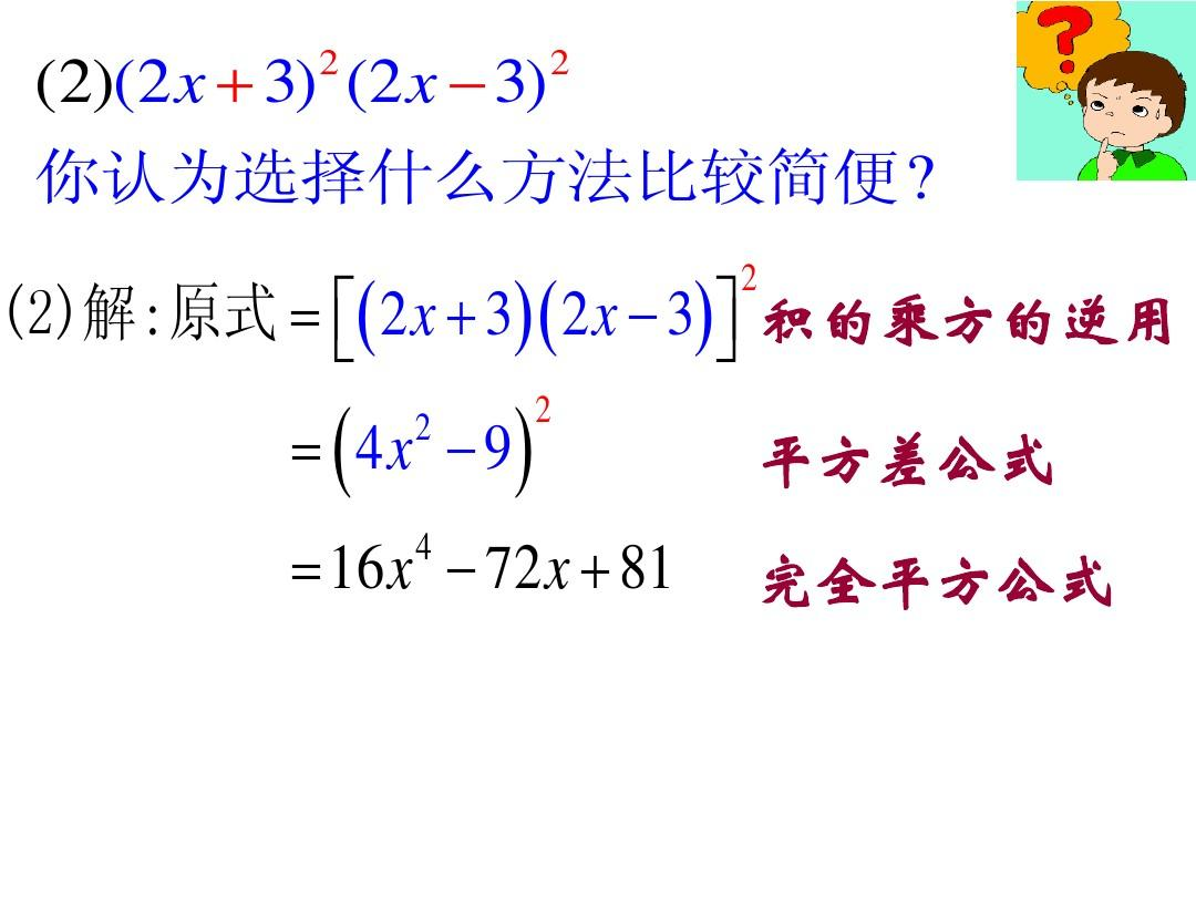 初一课件备课组ppt如何下载7数学ppt教学图片