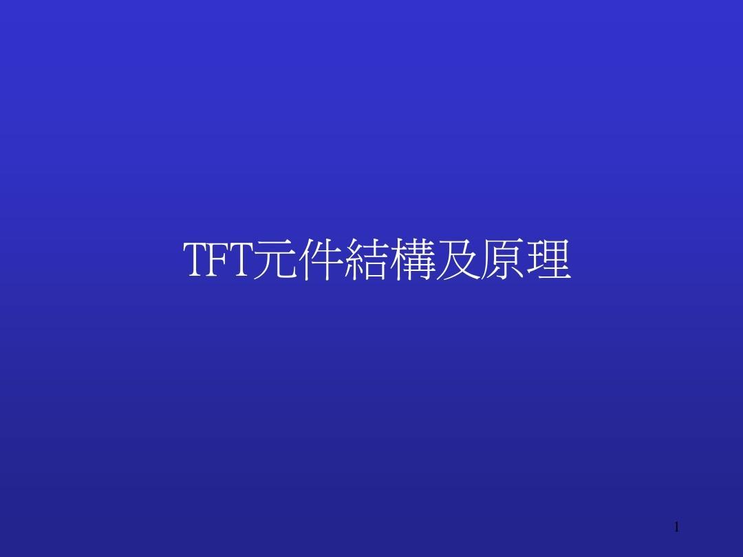 TFT构造原理