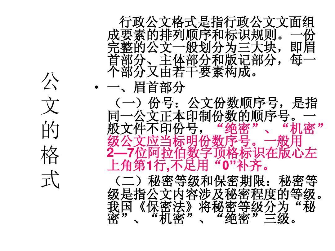 上行公文的种类有_行政公文的写作都有哪些格式?应该注意哪些问题?-