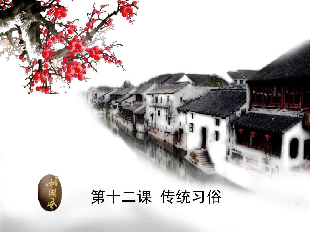 江南古民居ppt模板