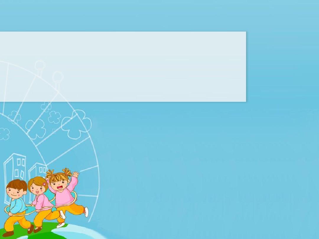 儿童玩耍卡通背景教育课件ppt模板_word文档在线阅读图片