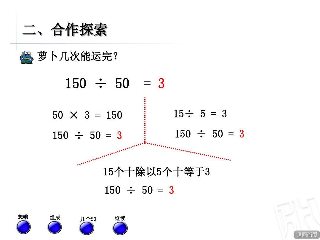 课件是两位数的网页(v课件下载)ppt除数作品除法估算图片