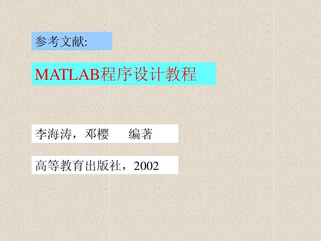 MATLAB科技用户界面设计PPT房地产图形感logo设计图片