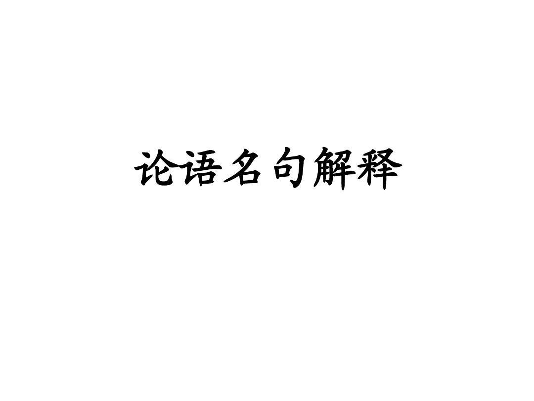 高中语文诗词名句_论语名句解释PPT_word文档在线阅读与下载_无忧文档