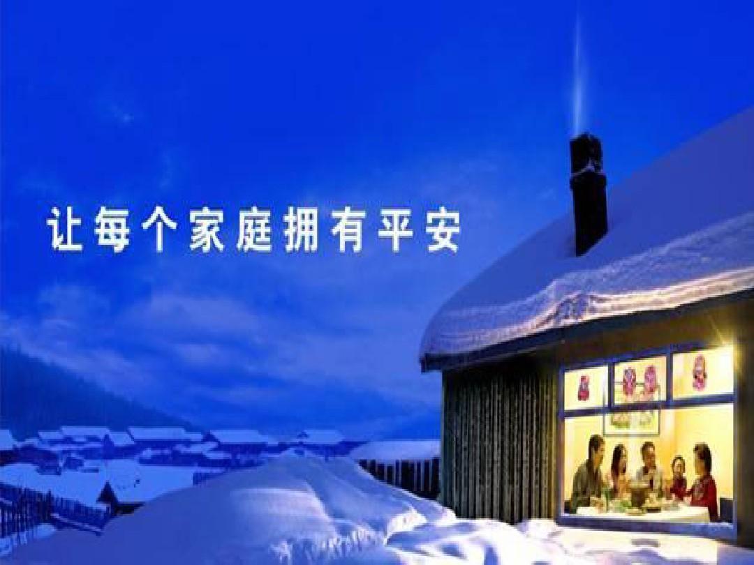 中国平安人寿保险公司保险理念故事宣传ppt模板课件演示文档幻灯片图片