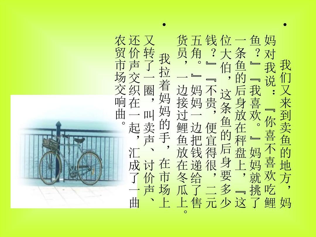 北师大版四教案语文上册《爱我中华》公开课ppt女生年级v教案课件图片