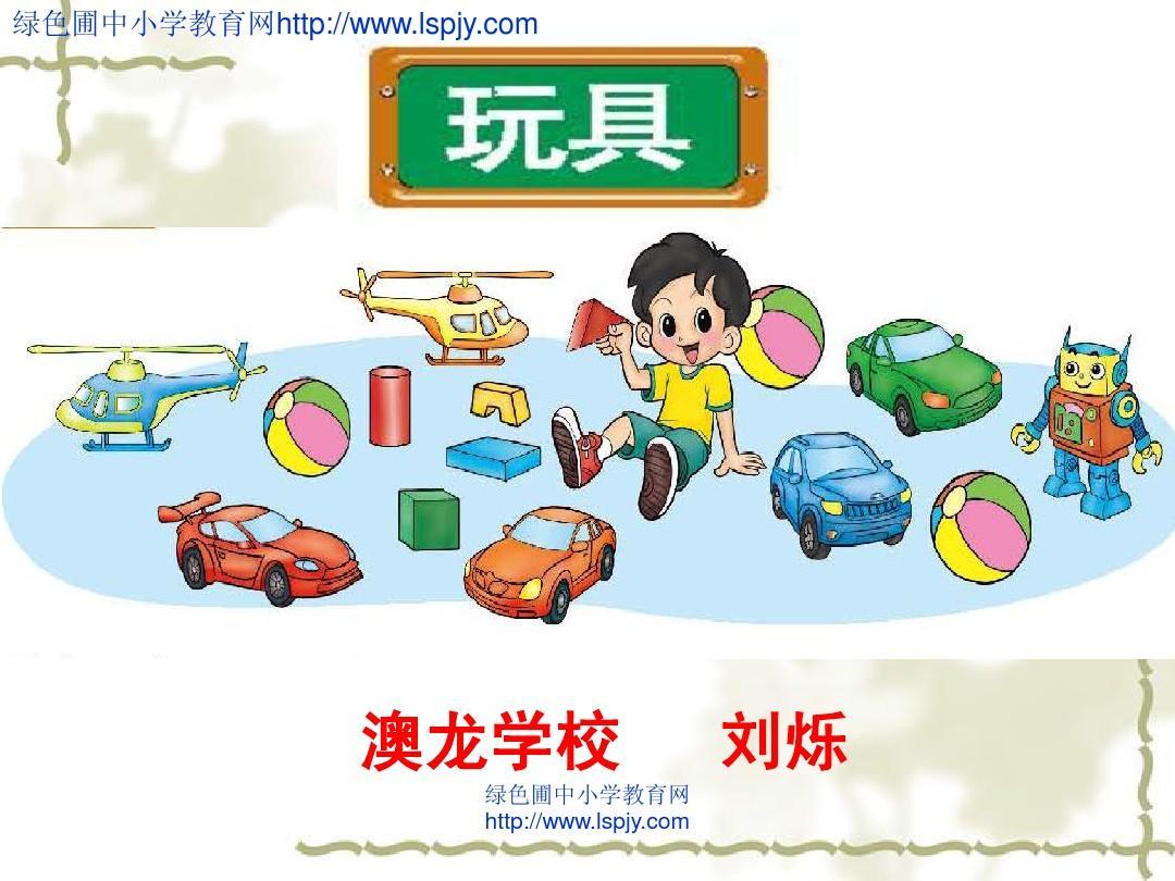 一年级数学上册玩具PPT永嘉桥下镇木材玩具厂图片