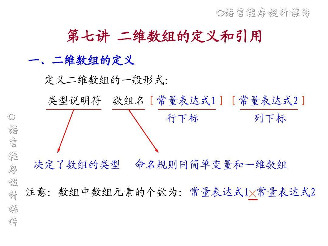 第七讲二维数组的使用及定义PPT小品景观设计花海、图片