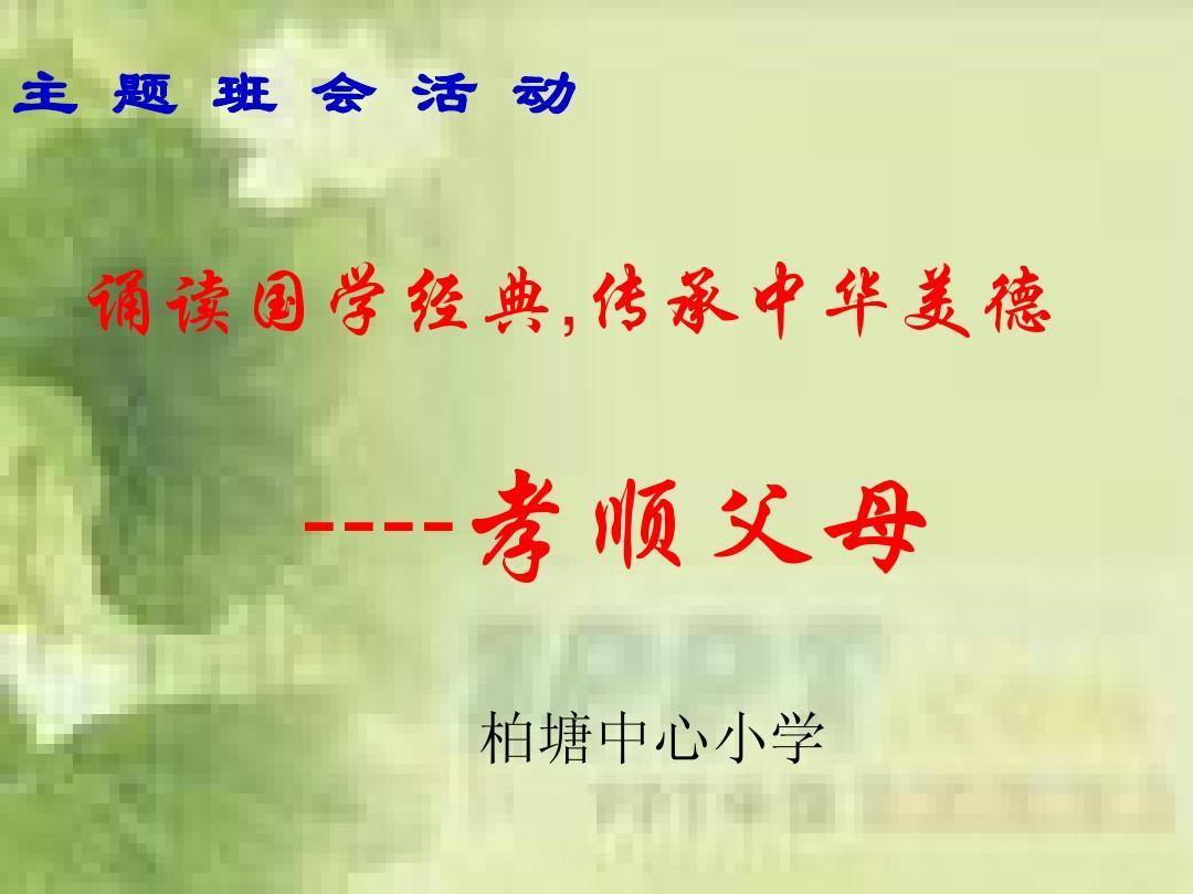 传承经典美德,建筑中华国学国内德资诵读设计院