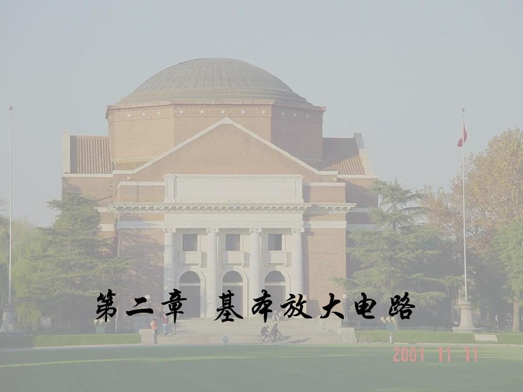 模拟电子技术基础课件--清华大学--华成英--2-基本放大电路PPT