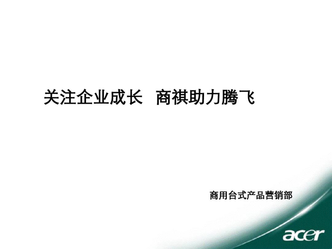 商祺产品介绍2011ppt图片