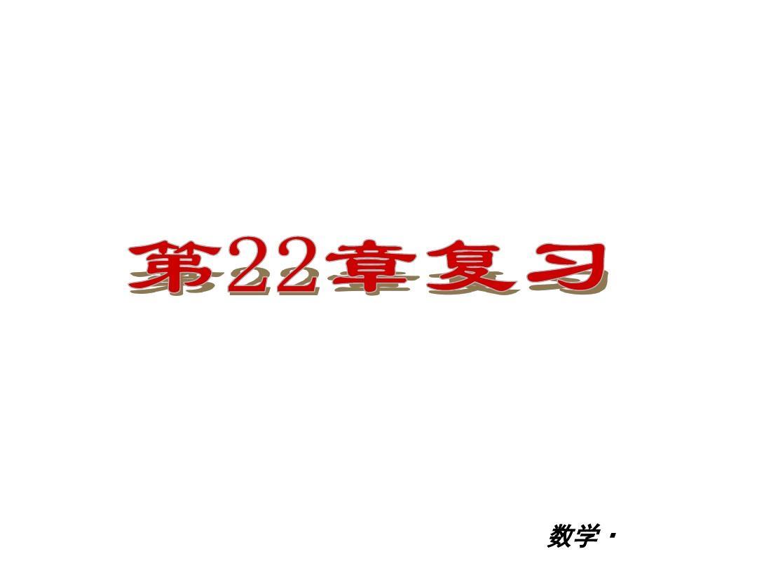 【人教版】2012-2013学年九年级(全一册)数学小复习:第22章 一元二次方程 复习课件答案PPT