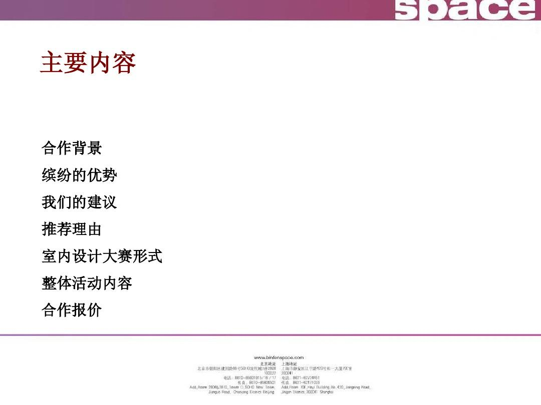 陶瓷品牌招商活动策划书ppt_word文档在线阅读与下载图片
