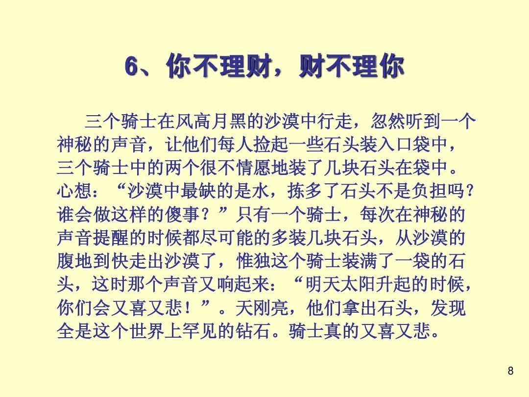 保险理念故事集锦ppt图片
