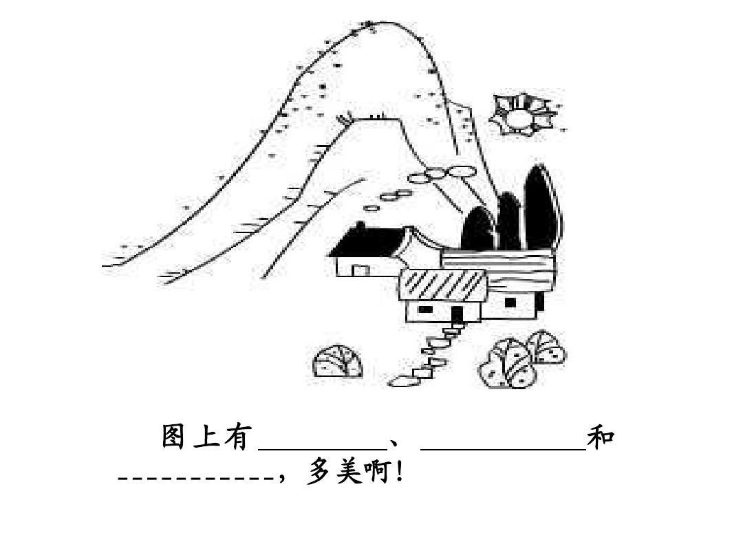 惠阳大亚湹�k�c._一年级看图说话(系统,全面整理)ppt
