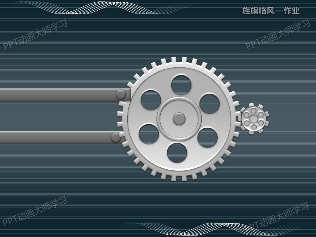 齿轮转动动画ppt图片