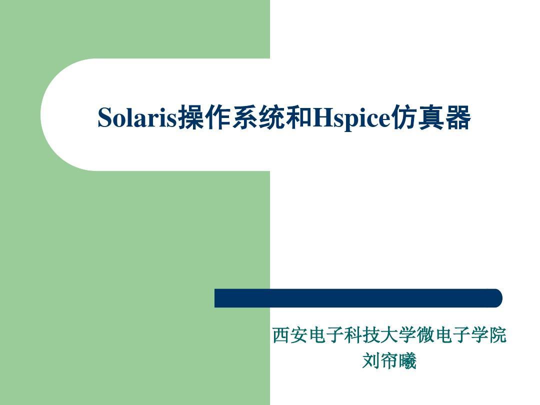 11Solaris操作系统(课件11)
