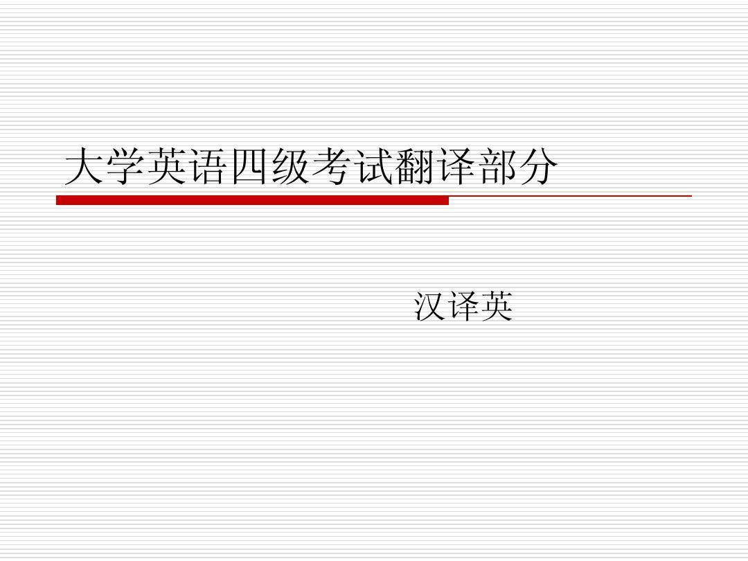 大学英语四级考试翻译部分 汉译英