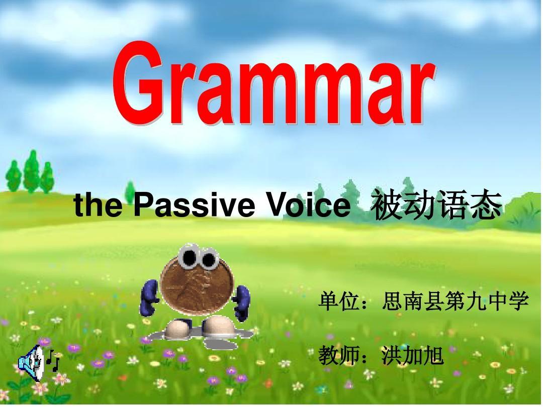 高中英语被动文档语态数说指数PPT_word整数正课件课件函公开课稿图片