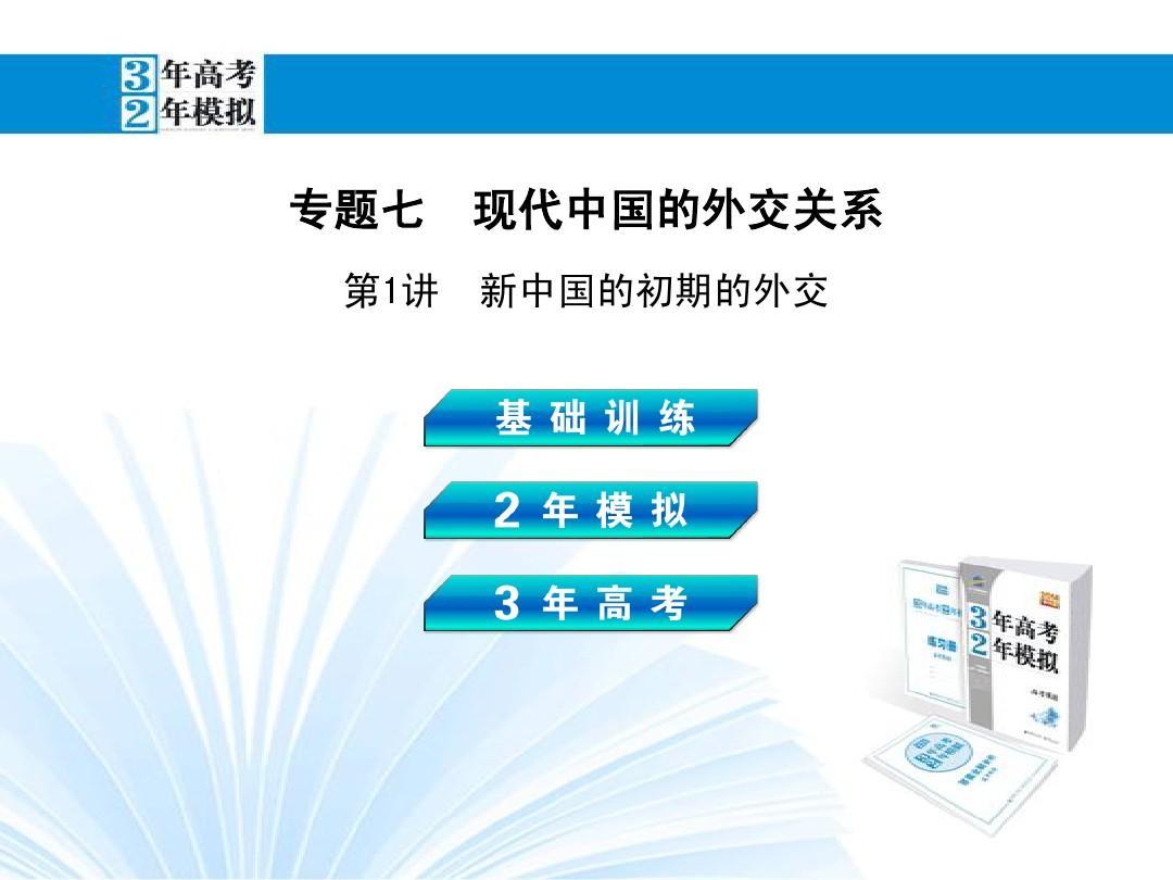 2014《3年高考2年模拟》高考历史总复习课件 专题7 第1讲新中国初期的外交