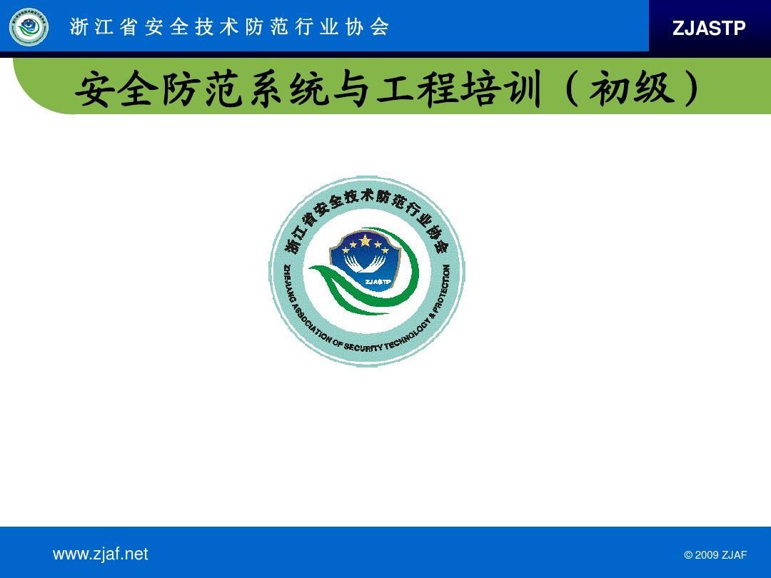 安全防范系统与工程培训(入侵报警及法规2010)PPT
