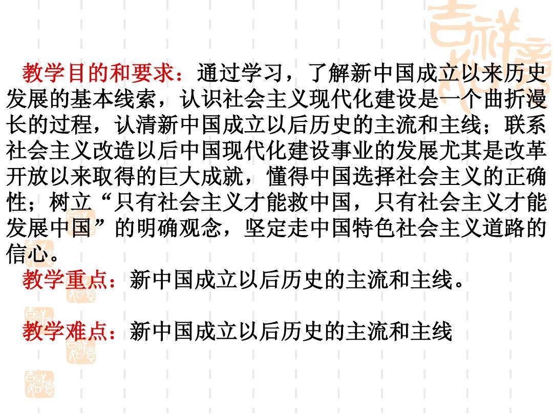 主线高中:新中国成立以后历史的教学和题材.主题美术作品重点与主流图片