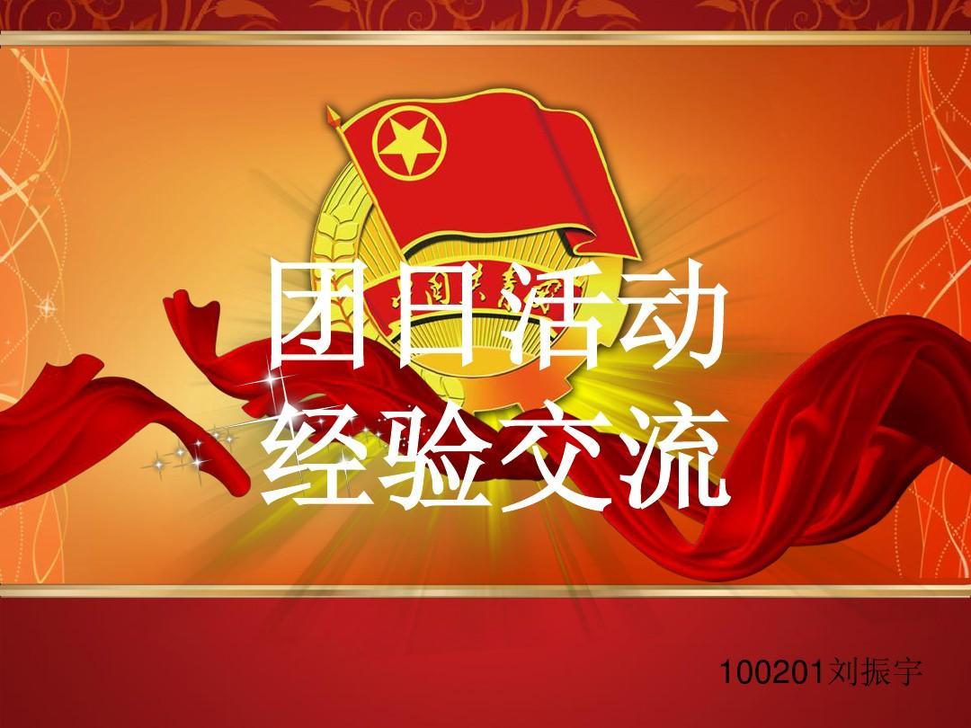团日活动模版 主题团日活动ppt 团日活动展示 共青团背景 ppt背景图片图片