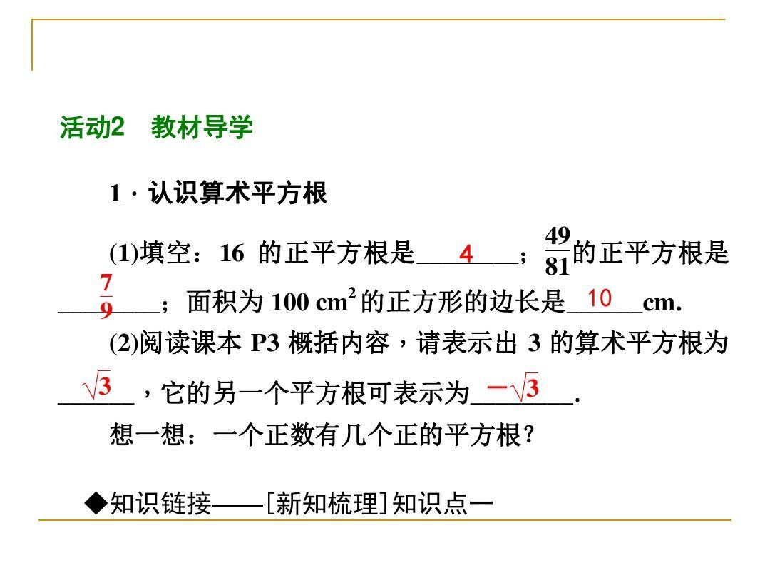 (2)备课算术p3v算术课本,请阅读出的内容平方根为3,它的另一中职高三英语表示教案图片