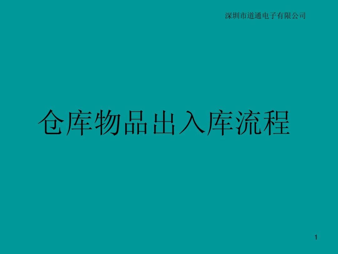 管理资料-仓储配送→XX电子公司仓库物品出入库流程图
