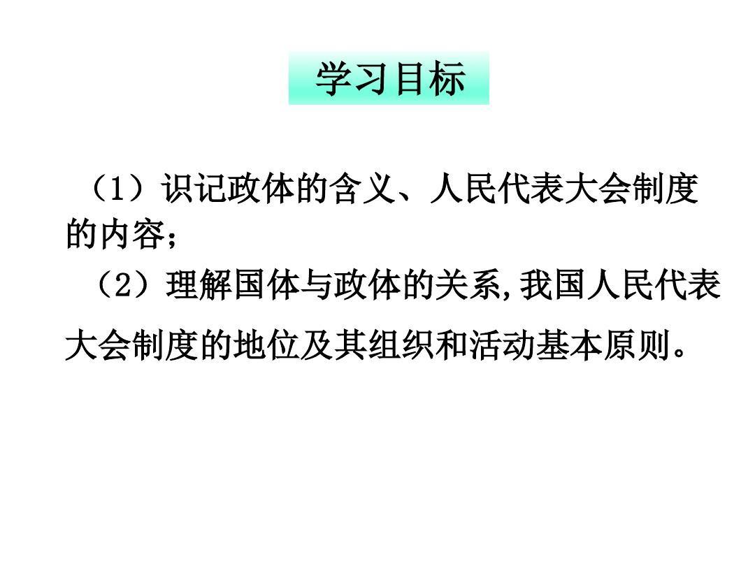 第五课第二框课件代表大人民:人教的制度政治美术我国(ppt_22张)四制度下册版年级根本备课图片