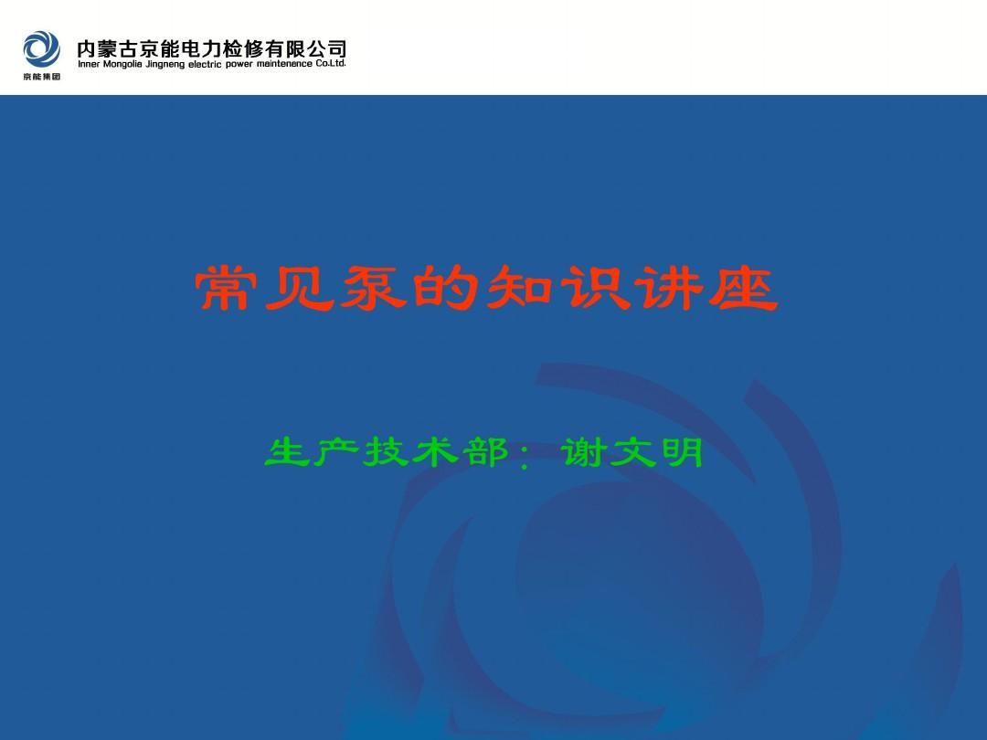 泵的种类、结构及工作原理PPT