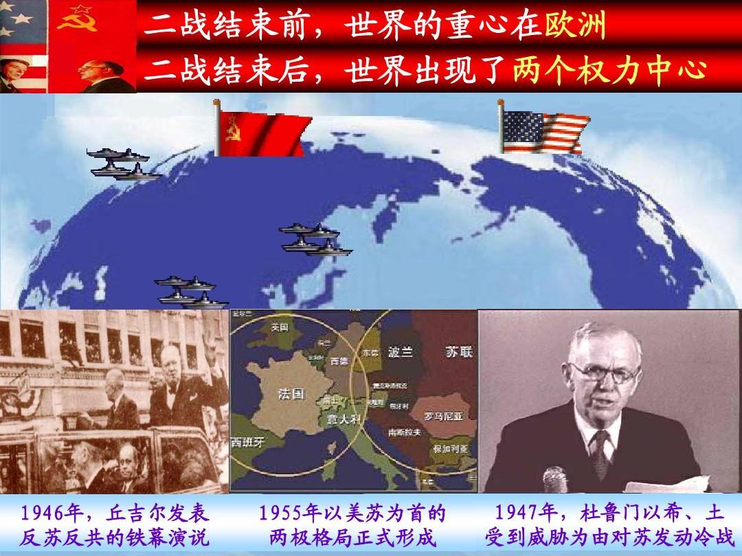 1947年,杜鲁门以希,土 受到威胁为由对苏发动冷战