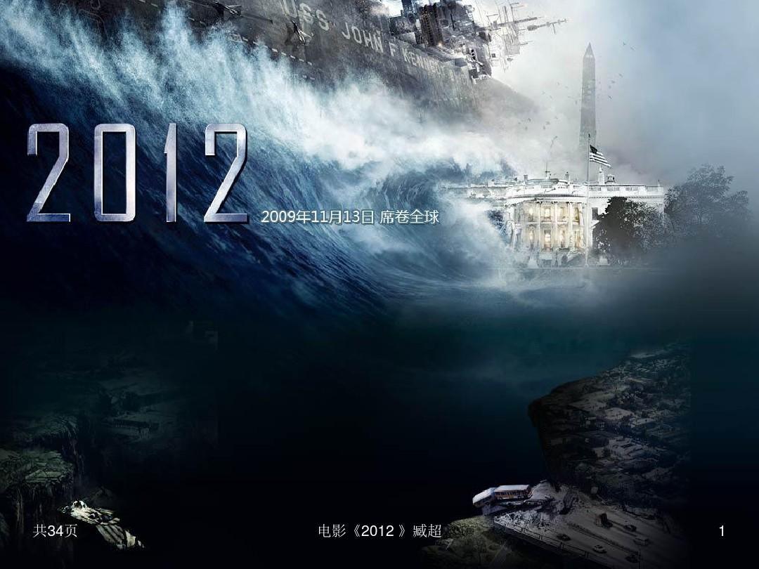 2012世界末日ppt