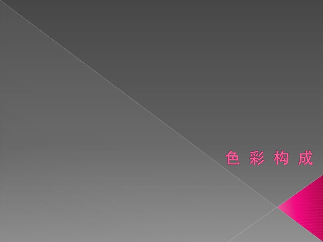 色彩构成—第八讲(联想)-新