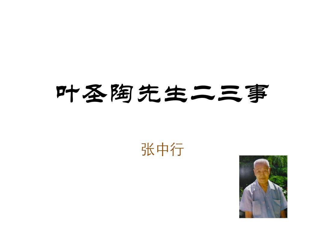 13《叶圣陶先生二三事》ppt课件(23页)