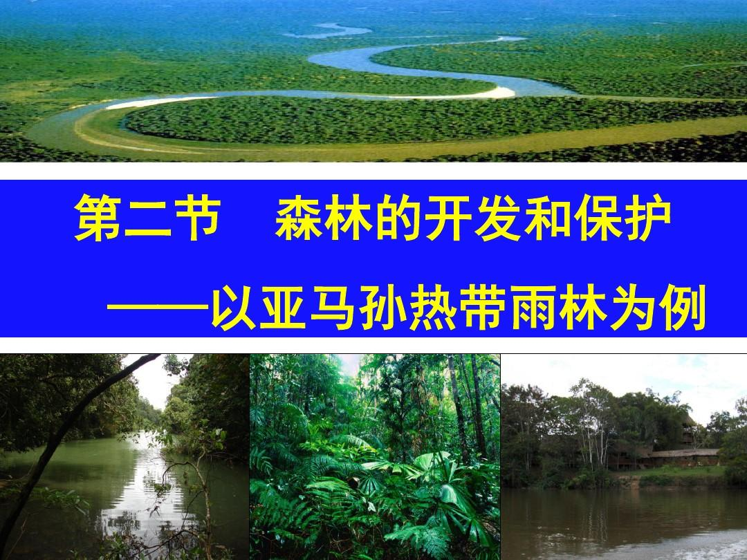 2.2 森林的开发和保护——以亚马孙热带雨林为例