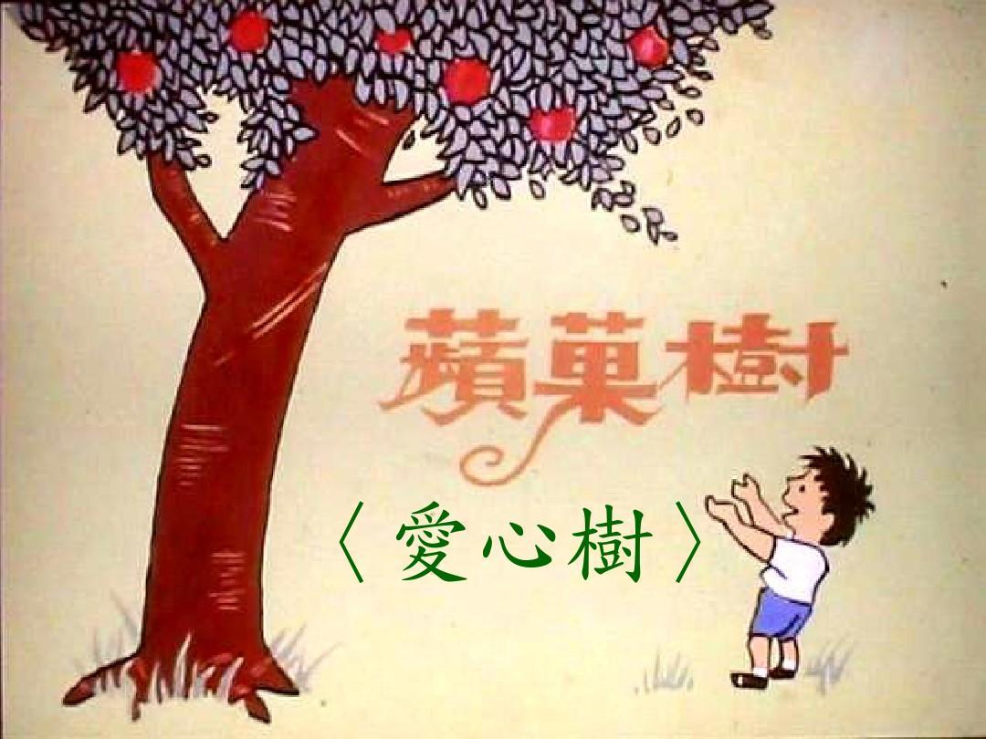 一年级绘本读物 爱心树ppt