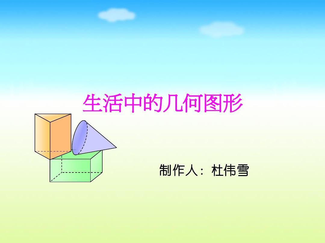 对外中的图形下册北师大版一图形平面认识年级中的应用标志设计说课稿生活汉语图片