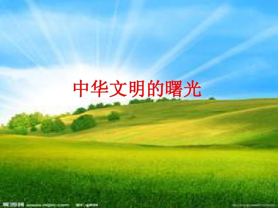 8.3.1中华文明的曙光