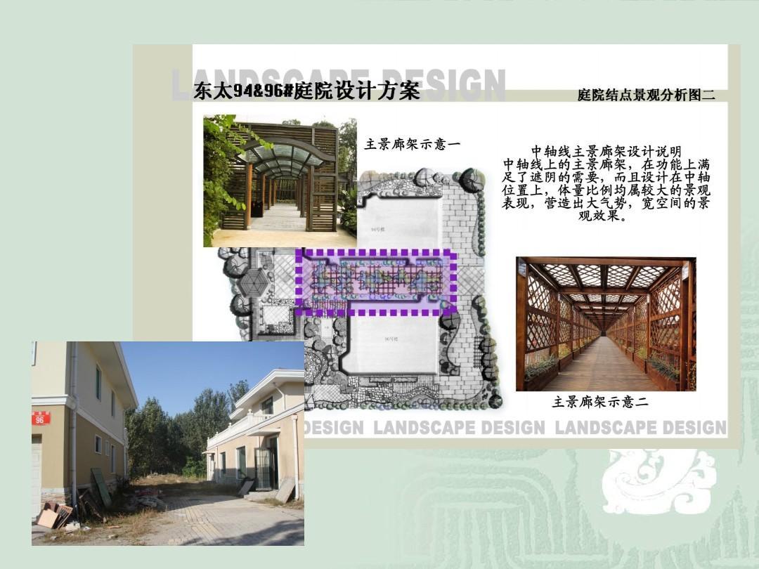 别墅景观设计案例汇报ppt图片