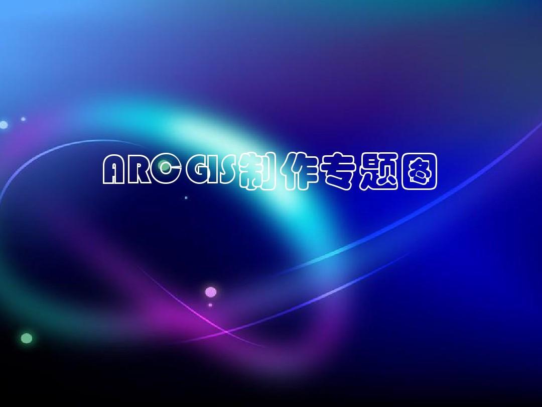 ARCGIS制作专题图