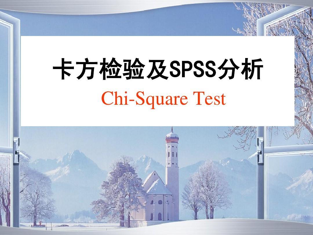 卡方检验及SPSS分析PPT_word文档在线阅读