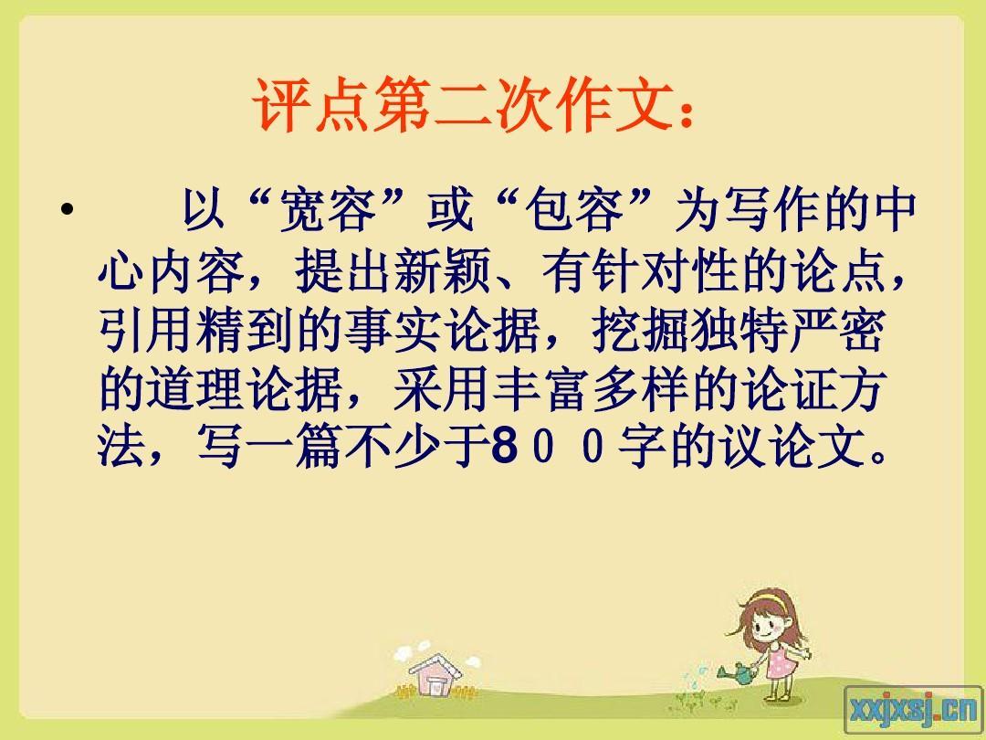 高中语文必修三教学课件:《善待生命,学习论证》